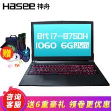 神舟(HASEE)战神Z7-KP7GC/SC/ECGTX1060装win10系统教程