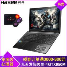神舟(HASEE)战神K650D-G4D2/D3GTX950M独装win10系统教程