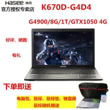神舟(HASEE)戰神K670D-G4D1/D3/D4GTX10裝win10系統教程