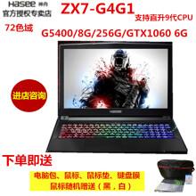神舟(HASEE)超级战神ZX7-CP5S2/7S2/SC/装win10系统教程