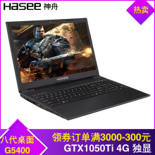 绁炶垷(HASEE)鎴樼K680E-G6D3GTX1050Ti4G瑁厀in8绯荤粺鏁欑▼