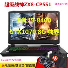 神舟(HASEE)超級戰神GX10/GX8/ZX8藍天游裝win10系統教程