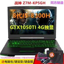 神舟(HASEE)战神Z7M-KP5/KP7系列GTX105装win7系统教程