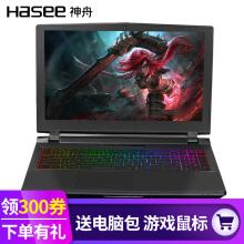 神舟(HASEE)超级战神GX10/GX8/ZX8/ZX7/装win8系统教程