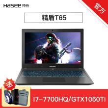 神舟(HASEE)精盾系列GTX1050TI/GTX1060装win8系统教程