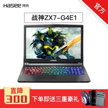 神舟(HASEE)战神ZX6/ZX7GTX1050Ti/GTX1装win8系统教程