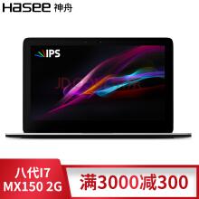 神舟(HASEE)战神X5-CP7S1/5D1系列8代i5装win10系统教程