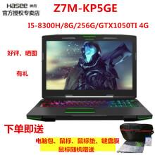 神舟(HASEE)戰神Z7M-KP5GC/5S/5SCGTX10裝win8系統教程
