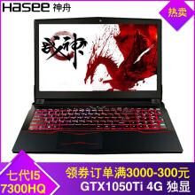 神舟(HASEE)戰神T6/T6Ti-X5GTX1050/GTX裝win10系統教程
