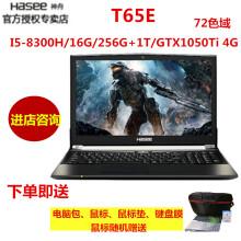 神舟(HASEE)精盾T65EGTX1050Ti4G独显15装win8系统教程