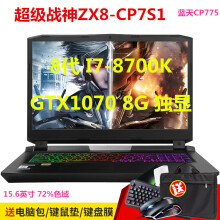 神舟(HASEE)超級戰神GX10/GX8/ZX8藍天游裝win8系統教程