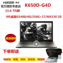 神舟(HASEE)战神K650D-G4D/D5MX1502G独装win10系统教程