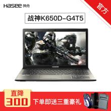 神舟(HASEE)战神K650D系列MX15015.6英寸装win10系统教程