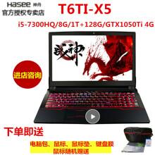 神舟(HASEE)战神T6-X5/T6-X7/T6TI-X5/T装win8系统教程