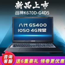 神舟(HASEE)战神K670DK680EGTX10501050装win10系统教程