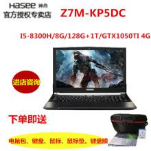 神舟(HASEE)Z7M-KP5DZ7M-KP7DGTX1050TI裝win8系統教程