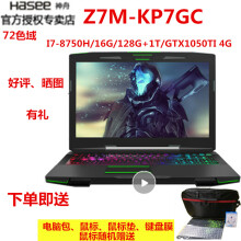 神舟(HASEE)戰神Z7M-KP7GC/GE/GH/GZGTX裝win10系統教程