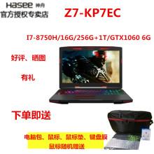 神舟(HASEE)戰神Z7-KP7EC8代i78750H/GT裝win8系統教程