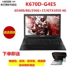 神舟(HASEE)战神K670D-G4D5/E5/T515.6英装win10系统教程