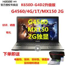 神舟(HASEE)戰神K650D-G4D/D5MX1502G獨裝win10系統教程