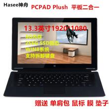 神舟(HASEE)PCpadPlus13.3英寸大屏幕平装win10系统教程