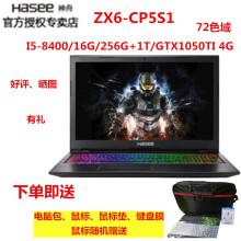 神舟(HASEE)战神ZX6-CP5S1GTX1050Ti4G独装win7系统教程