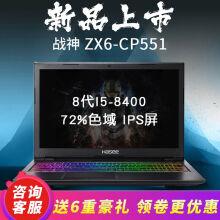 神舟(HASEE)战神ZX6-CP5S1GTX1050Ti106装win10系统教程