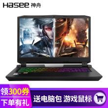 神舟(HASEE)超级战神GX10/GX8/ZX8/ZX7/装win7系统教程