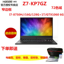 神舟(HASEE)战神Z7-KP7GC/GZ8代i76核/G装win10系统教程