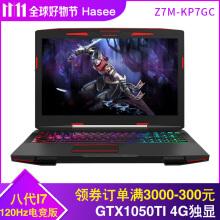 神舟(HASEE)战神Z7M电竞版GTX1050TI/GT装win10系统教程